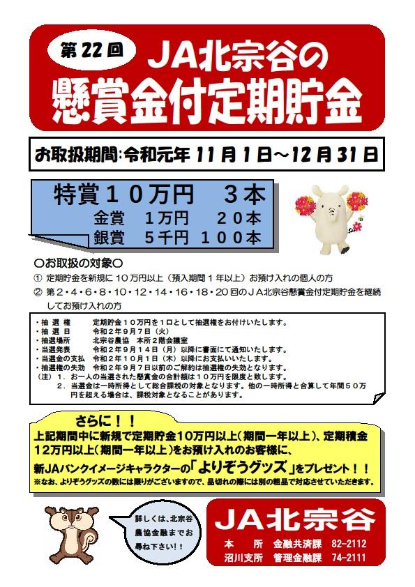 第22回 JA北宗谷懸賞金付定期貯金キャンペーン