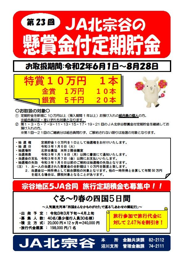 第23回 JA北宗谷懸賞金付定期貯金キャンペーン