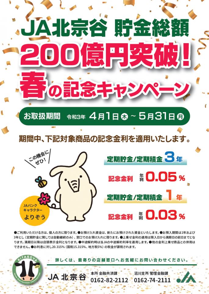JA北宗谷貯金総額200億円突破!春の記念キャンペーン開催